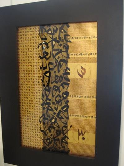 Aprés son exposition à New York, Hamza Bounoua invité à Art Dubaï 2011 et à Doha 130908_112431_CRA