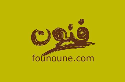 """El watan Algérie s'intéresse à """"founoun"""" sans e !"""