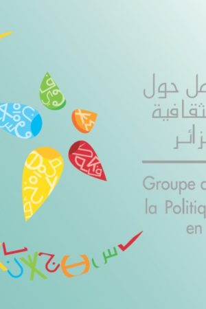 Conférence de presse : LANCEMENT DE LA CARTE CULTURELLE DE L'ALGERIE