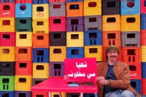 """""""El Moustach"""" et la pop culture algérienne, expo à l'Espaco Gallerie (Alger)"""