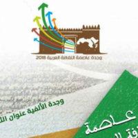 Oujda (Maroc) capitale de la culture arabe pour l'année 2018