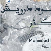 «Plus de roses» en hommage à l'âme de Mahmoud Darwich