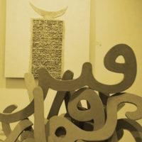 Les mardis c'est permis : De la spiritualité dans l'art