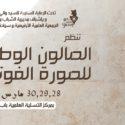1er salon national de la photographie à Blida (Algérie)