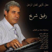 Hommage à l'artiste Musicien CHERRIH RAFIK le 22 Mars au Palais de Culture d'Alger