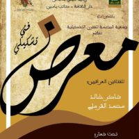 Chaker Khaled et Mohamed El Kramli (Irak) exposent à Sidi bel Abbes