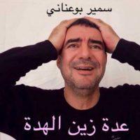 Lecture dramatique - Adda zine el hadda